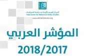 """تقرير """"المؤشر العربي"""" يوضّح نظرة العرب للكيان الإسرائيلي"""
