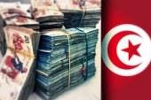 البنك المركزي يكافح شحّ السيولة في المصارف التونسية