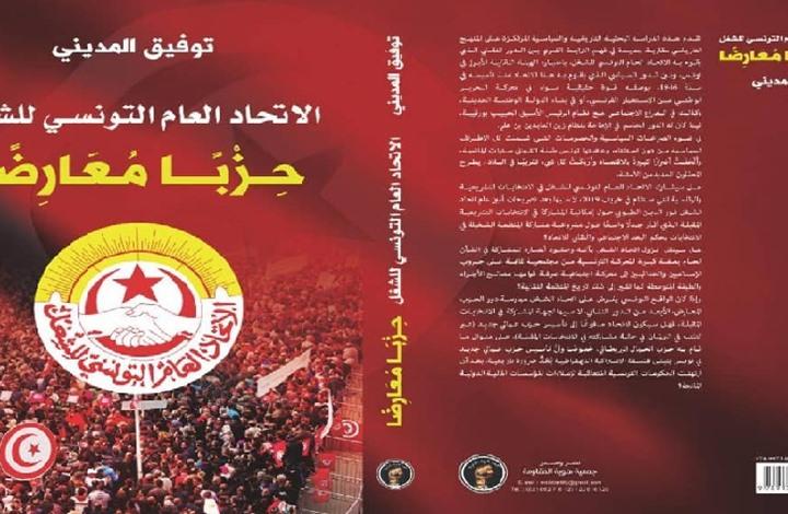"""تونس.. """"اتحاد الشغل"""" و شروط بناء الكتلة التاريخية لتوفيق المدني"""
