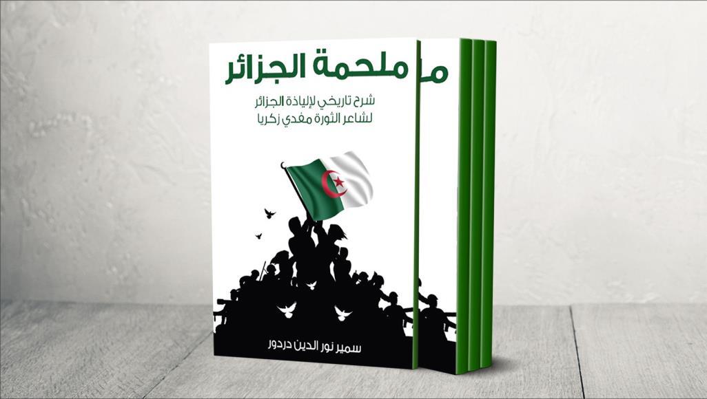 كتاب جديد يروي ملحمة الجزائر عبر إلياذة مفدي زكريا