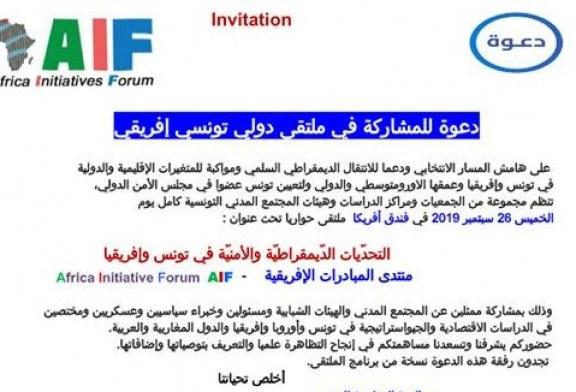 دعوة للمشاركة في ملتقى تونسي افريقي دولي بتونس