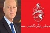 الأربعاء القادم: قيس سعيد يؤدي اليمين الدستورية أمام أعضاء البرلمان