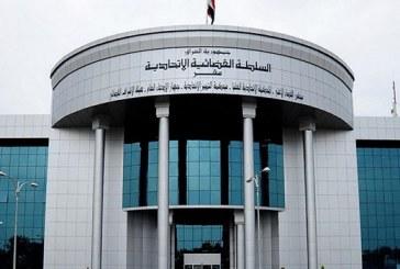 القضاء العراقي يصدر مذكرات استقدام بحق وزراء و نواب