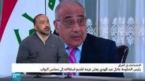 ماذا بعد قبول البرلمان العراقي استقالة عبد المهدي؟