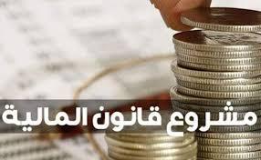 جلسة عامة يوم الثلاثاء للنظر في مشروع قانون المالية لسنة 2019