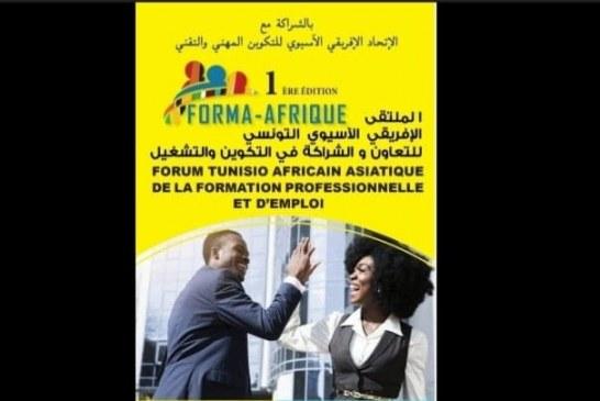 الحدث في تونس :  المؤتمر الأول للاتحاد الإفريقي الآسيوي للتكوين المهني و التقني