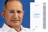 قراءة لصفحات من علاقات تونس المغاربية و الدولية