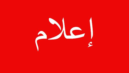 """إعـــــــــــــــــــــــــلام : جلسة عامة جمعية """" شبكة الديمقراطيين في العالم العربي / فرع تونس"""""""