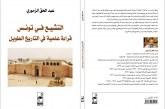 الباحث عبد الحق الزموري : هذه حقيقة الشيعة والتشيع في تونس ..