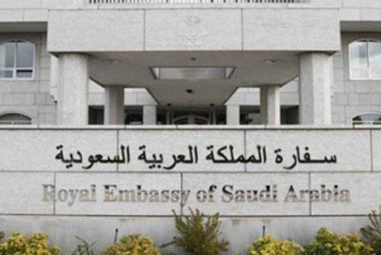 السعودية تعتزم افتتاح سفارتها في سوریا خلال العام الحالي