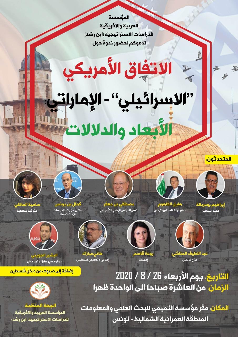 """دعوة : ندوة حول الإتفاق الأمريكي """"الاسرائلي"""" الاماراتي  – الأبعاد والدلالات"""